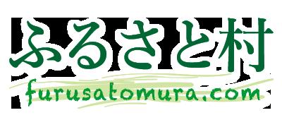 ふるさと村.com