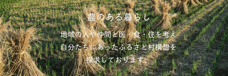 農のある暮らし